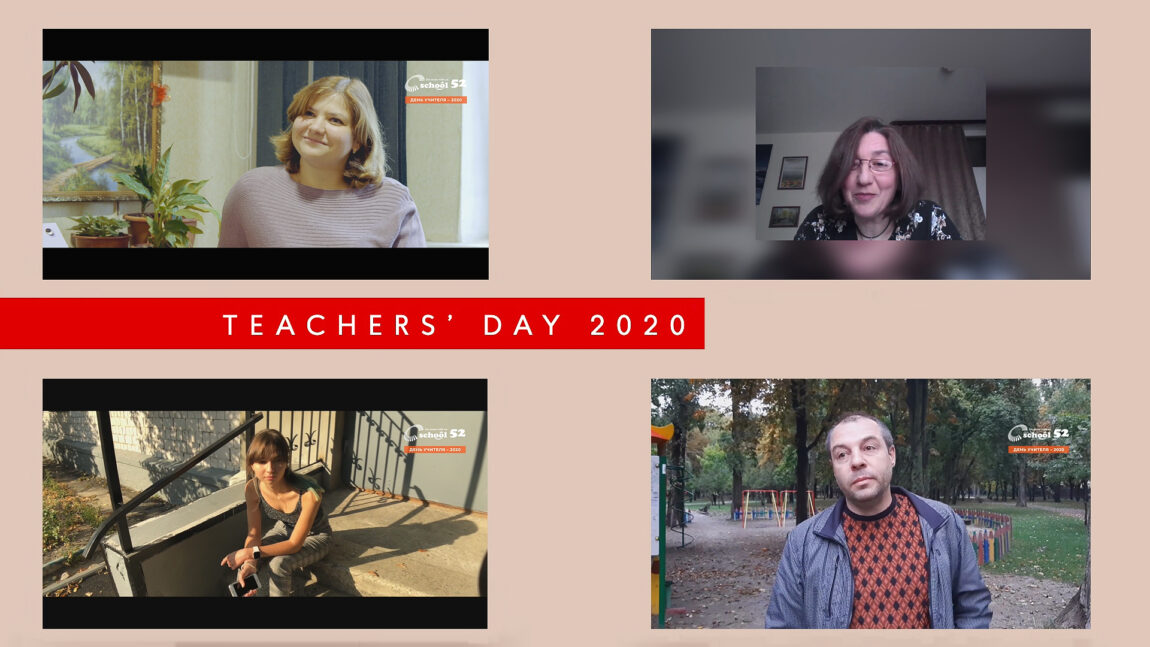 День Учителя 2020