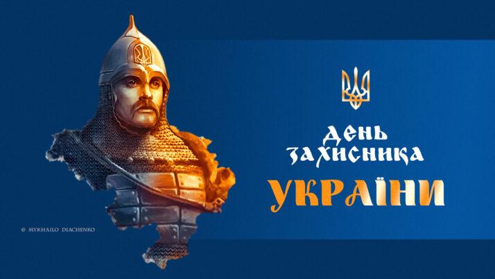 День Захисника України 2020
