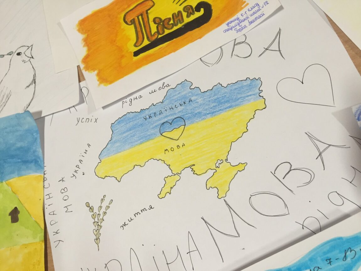 Школа відзначила День писемності та мови